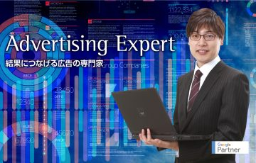 成果につながる求人広告の専門家