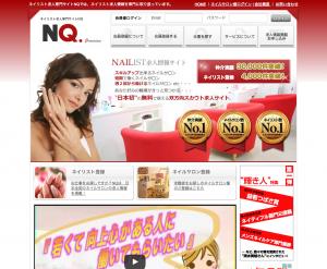 ネイリスト求人専門サイトNQ
