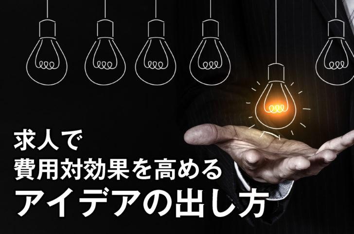 求人で費用対効果を高めるアイデアの出し方