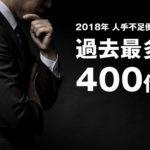 2018年の人手不足倒産