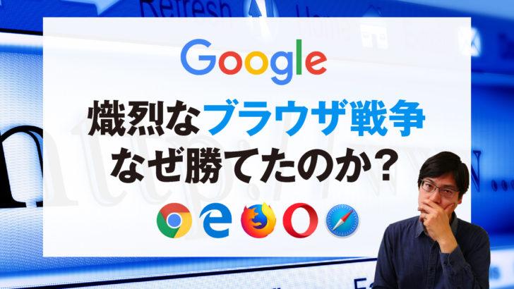 Googleは熾烈なブラウザ戦争になぜ勝てたのか?
