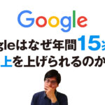 Googleはなぜ年間15兆円も売上を上げられるのか?